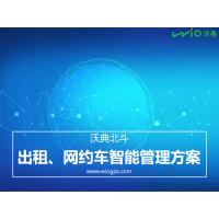 沃典北斗 出租网约车智能管理系统方案 实时定位 出租视频