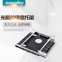 HDD-CADDY 光驱位硬盘托架,联想U550光驱位移动硬盘架