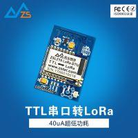 LoRa dtu SMA接头 串口数据 LoRa模块 网络透传 众山ZSL210