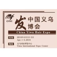第6届中国义乌时尚发制品与美发用品展