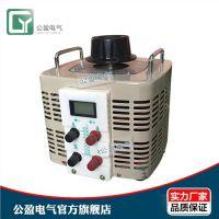 全自动手动调压器 电压调节器 TDGC2J-2KVA 公盈供