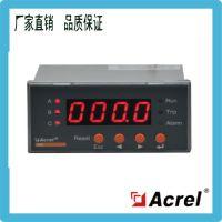 安科瑞 一体式数显电动机保护器 ARD2-5/CLM 开孔91*44 带4-20mA