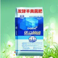 河北旺润发酵生物菌肥,羊粪有机肥,羊粪菌肥批发价格