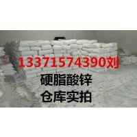 国标硬脂酸锌价格 山东高纯优级品硬脂酸锌厂家