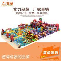 牧童大型室内游乐场设备项目 专业定制淘气堡 儿童乐园厂家