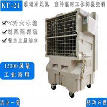 厂家直销青沃移动式工业环保冷风机KT-24