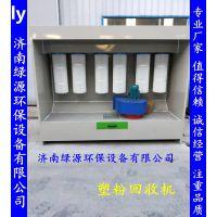 塑粉回收机,粉末回收机,静电喷塑机,高温烤漆房,喷塑设备