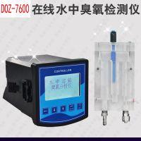 提供臭氧在线检测仪器,臭氧检测试剂盒