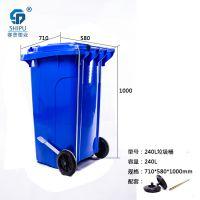 SHIPU 厂家供应240L环卫垃圾桶 室外垃圾桶小区物业专用大垃圾桶
