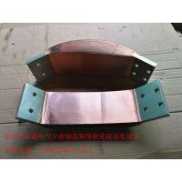 广东专业制造金成牌u型过大电流铜箔软连接生产厂家不二之选