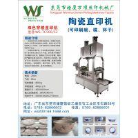 供应陶瓷直印机印花机移印机,专业印刷各类杯、碗等产品的印刷机器