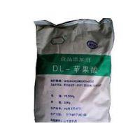 DL-苹果酸生产厂家、DL-苹果酸价格、食品级DL-苹果酸、