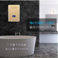 赛卡尼品牌电热水器加盟费多少钱?广东电热水器免费加盟厂家政策