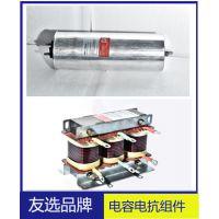 电容器电抗组件 圆柱 抗谐波 铝线 ZREFSL07C10D480AL C 友选 厂家直销