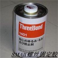 特价供应/三键THREEBOND 1401 螺丝固定胶
