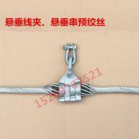 adss光缆预绞丝悬垂线夹 悬垂串 曲阜鲁电