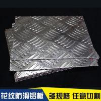 5052H32花纹铝板 底板2.5mm五条筋防滑耐磨铝板