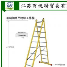 专业认证国产金锚人字梯_玻璃钢两用绝缘工作梯 FO62-207