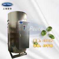 上海新宁NP2500-45工厂工程热水器容量2500升/功率45kw热水器