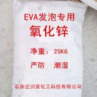台州温岭临海橡胶EVA发泡专用氧化锌生产厂家直销