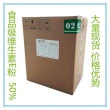 食品级维生素E粉生产厂家 河南郑州维生素E哪里有卖的价格多少