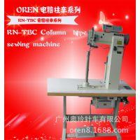 厂家直销广州奥玲RN-8365D柱车 工业箱包缝纫机 适用于草帽