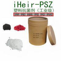 广州抗菌剂有哪些_艾浩尔塑料抗菌剂供应商iHeir-PSZ