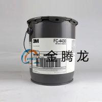 氟表面活性剂 FC-4430