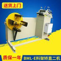 供应 BML料架矫直二机一体 小型精密整平机  数控精密矫平机