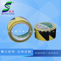 宁波顺兴批发 定做 黑黄警示胶带 PVC4.8cm*18m斑马线地板标识胶带