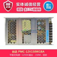 台达电源 PMC-12V150W1BA 12VDC输出 150W 台达电源