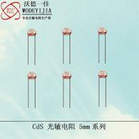 厂家直销光敏电阻GM5537-2光控开关用