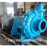石家庄渣浆水泵ZJ系列渣浆泵150ZJ-65