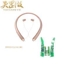 HBS910通用公模耳机线路板蓝牙耳机pcba方案杰理方案蓝牙控制模块