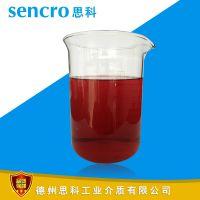 供应sencro思科46#水乙二醇抗燃液压液