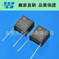 久亦/WB 塑料外壳金属化X2安规抗干扰电容器 X2 105K 275VAC 1uf
