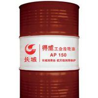 170公斤-长城工业齿轮油AP 150 220 320 460 680 100 满足CKD