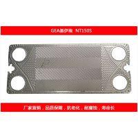 德国GEA板换热器 板片备件 型号NT150S