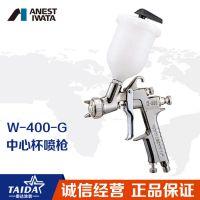 日本岩田W-400中心杯喷枪 汽车专用喷枪喷漆枪 涂装手动工具