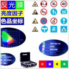 道路交通轮廓指示标反光膜限速牌色品坐标xy亮度因数NS808侧色仪