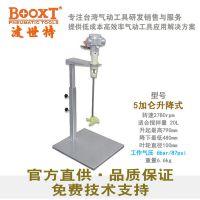 BOOXT波世特5加仑搅拌机升降式 油漆搅拌机涂料气动搅拌器包邮
