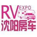 2018东北(沈阳)国际房车博览会暨东北户外用品展