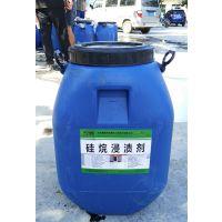 硅烷浸渍剂 异丁基三乙氧基材料