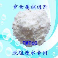 供应电厂固体重金属捕捉剂TMT60 上海重捕剂含量高 17766-26-6 脱硫废水处理剂捕集剂