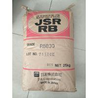 东莞现货日本JSRrb830雾面剂高弹性抗撕裂 抗湿滑涂除流水纹光面效果