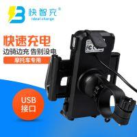摩托车车载USB手机充电器带导航支架防水防抖5V2.4A骑行支架