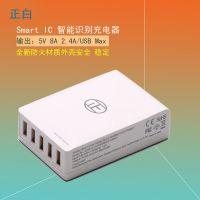 批发正白ZB-C002多口充电器usb手机充电插头