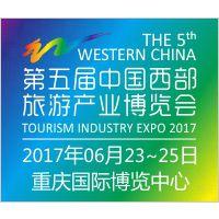 第五届中国西部旅游产业博览会(西旅会)
