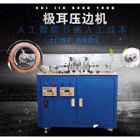 广东腾创 动力极耳处理设备 极耳压边机