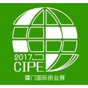 """2017中国(厦门)国际纸业及设备技术展览会(简称""""CIPE""""展)"""